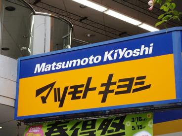 マツモトキヨシ南浦和店の画像1