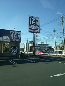 はま寿司 浦和店の画像1
