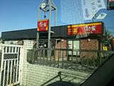 すき家 さいたま太田窪店