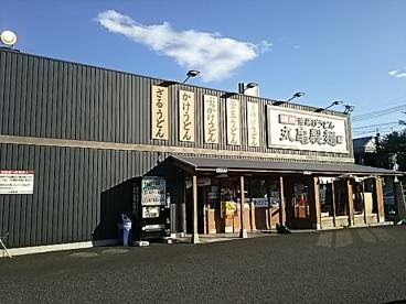 丸亀製麺さいたま太田窪店の画像1