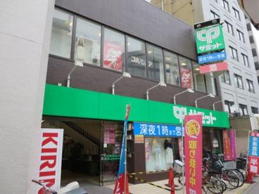 サミットストア 笹塚店の画像1