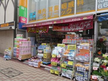 スマイルドラッグ 笹塚店の画像1