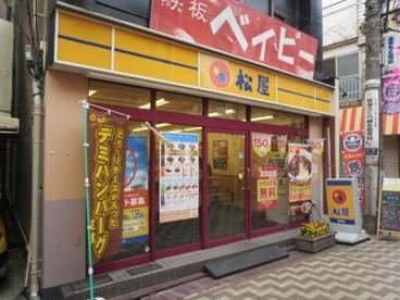 松屋 笹塚2丁目店の画像1