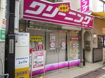 クリーニングテイト 笹塚店の画像1