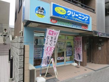 ポニークリーニング 笹塚2丁目店の画像1