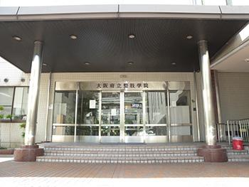 大阪済生会中津看護専門学校の画像1