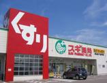 スギドラッグ新宿若松町店