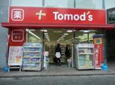 トモズ 西新宿五丁目店