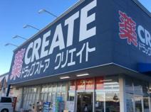 クリエイトエス・ディー新宿若松町店