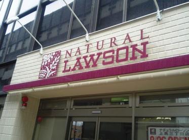 ナチュラルローソン 東京女子医大 外来棟の画像1