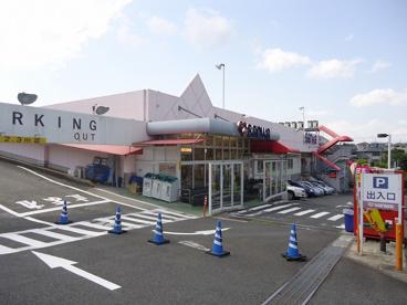 スーパー三和 金井店の画像1
