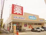ウエルシア 神戸枝吉店