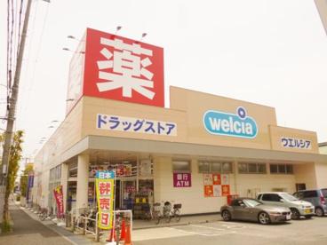 ウエルシア 神戸枝吉店の画像1