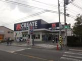 クリエイトS・D戸塚下郷店