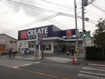 クリエイトS・D戸塚下郷店の画像1