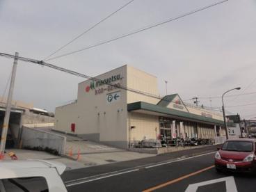 マルエツ 戸塚大坂下店の画像1