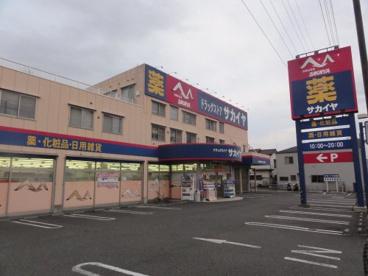 サカイヤ戸塚下郷店の画像1