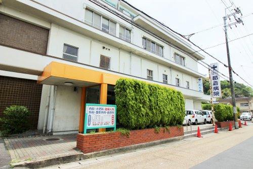都倉病院の画像
