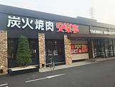 焼肉 安楽亭 川口二十三夜店