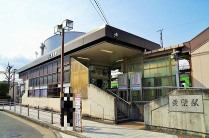 黄檗駅(JR)の画像2