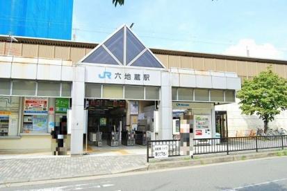 六地蔵駅(JR)の画像1