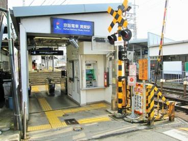黄檗駅(京阪)の画像1