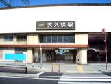 大久保駅(近鉄)