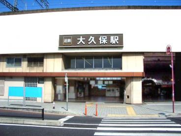 大久保駅(近鉄)の画像1