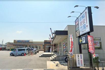 新鮮館コスモ 宇治店の画像1