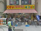 どらっぐぱぱす練馬駅前店