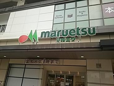 マルエツ 武蔵浦和店の画像1