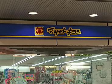 薬 マツモトキヨシ ビーンズ武蔵浦和店の画像1
