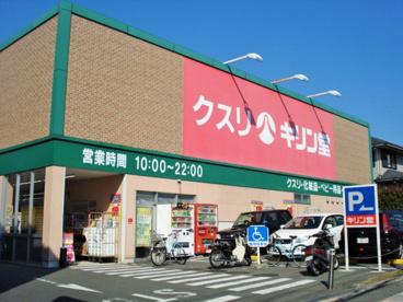 キリン堂・宇治広野店の画像1