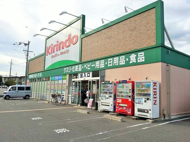 キリン堂・木幡池店の画像