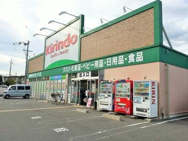 キリン堂・木幡池店の画像1
