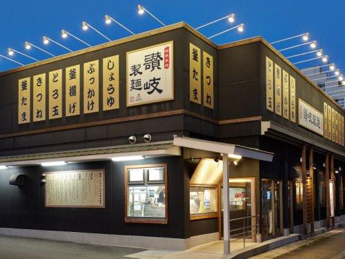 讃岐製麺 宇治店の画像