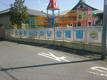 浦和みひかり幼稚園の画像1