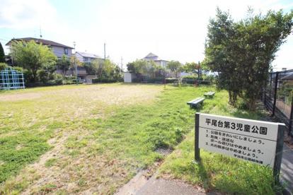 平尾台第3児童公園の画像2