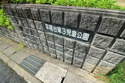平尾台第3児童公園の画像4