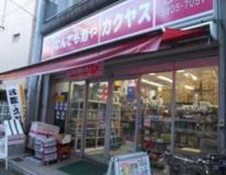 カクヤス神楽坂店