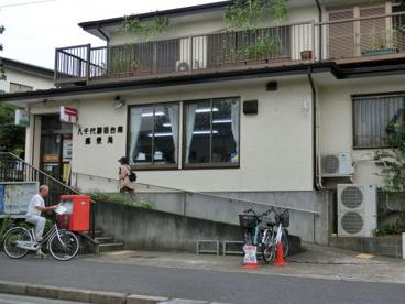 八千代勝田台南郵便局の画像1