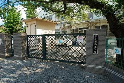 中野区立大和小学校の画像1