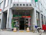 大阪東郵便局