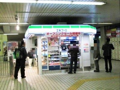 ファミリーマート 近鉄大久保駅店の画像