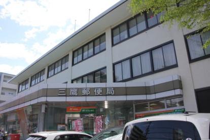 三鷹郵便局の画像1