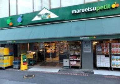 マルエツプチ 日本橋本町店の画像1