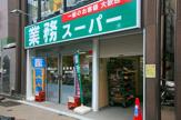 業務スーパー・神田店
