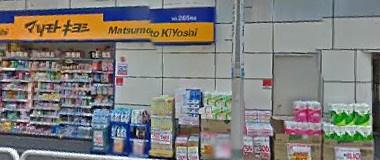 薬 マツモトキヨシ 佃二丁目店の画像1