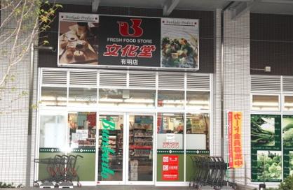 スーパー文化堂・有明店の画像1
