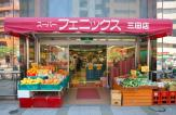 スーパーフェニックス三田店